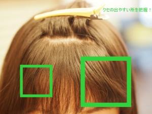 前髪のクセ 悩み2