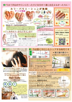 HairGardenRePURE5周年