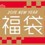 2016年 新春 福袋 【完全予約受付分のみ販売】