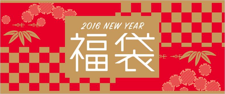 banner_fukubukuro