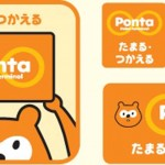 PontaPOINTたまる・つかえる予約方法②[ホットペッパー編]