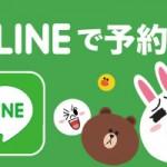 RePUREでの予約方法① [LINE編]