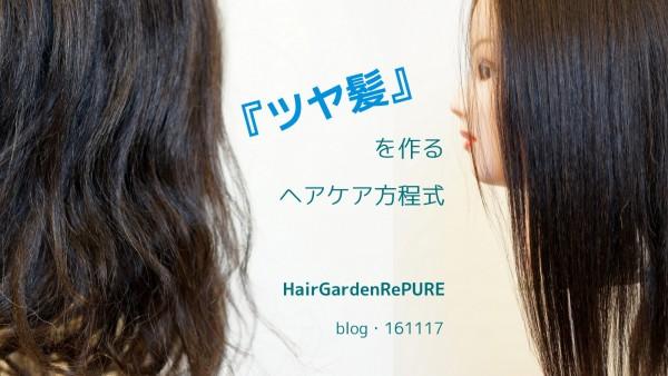ツヤ髪を作るヘアケア方程式
