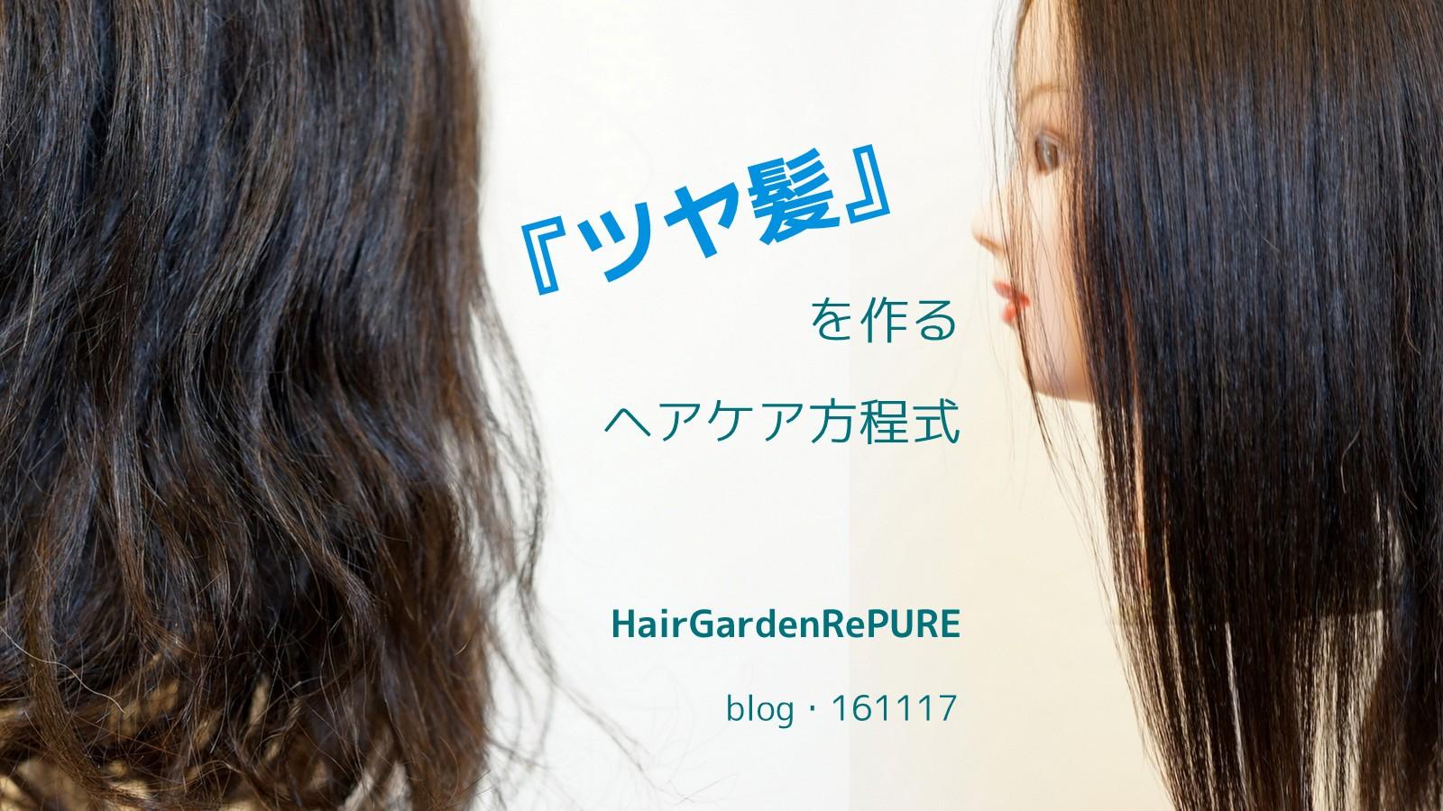 『ツヤ髪』を作るヘアケア方程式 【ホームケア編】