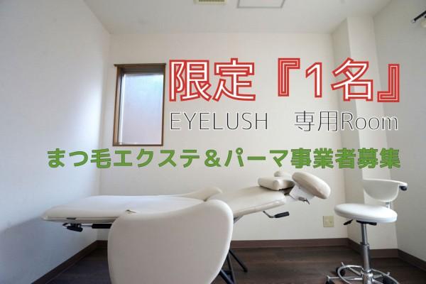EYELUSH専用Room募集