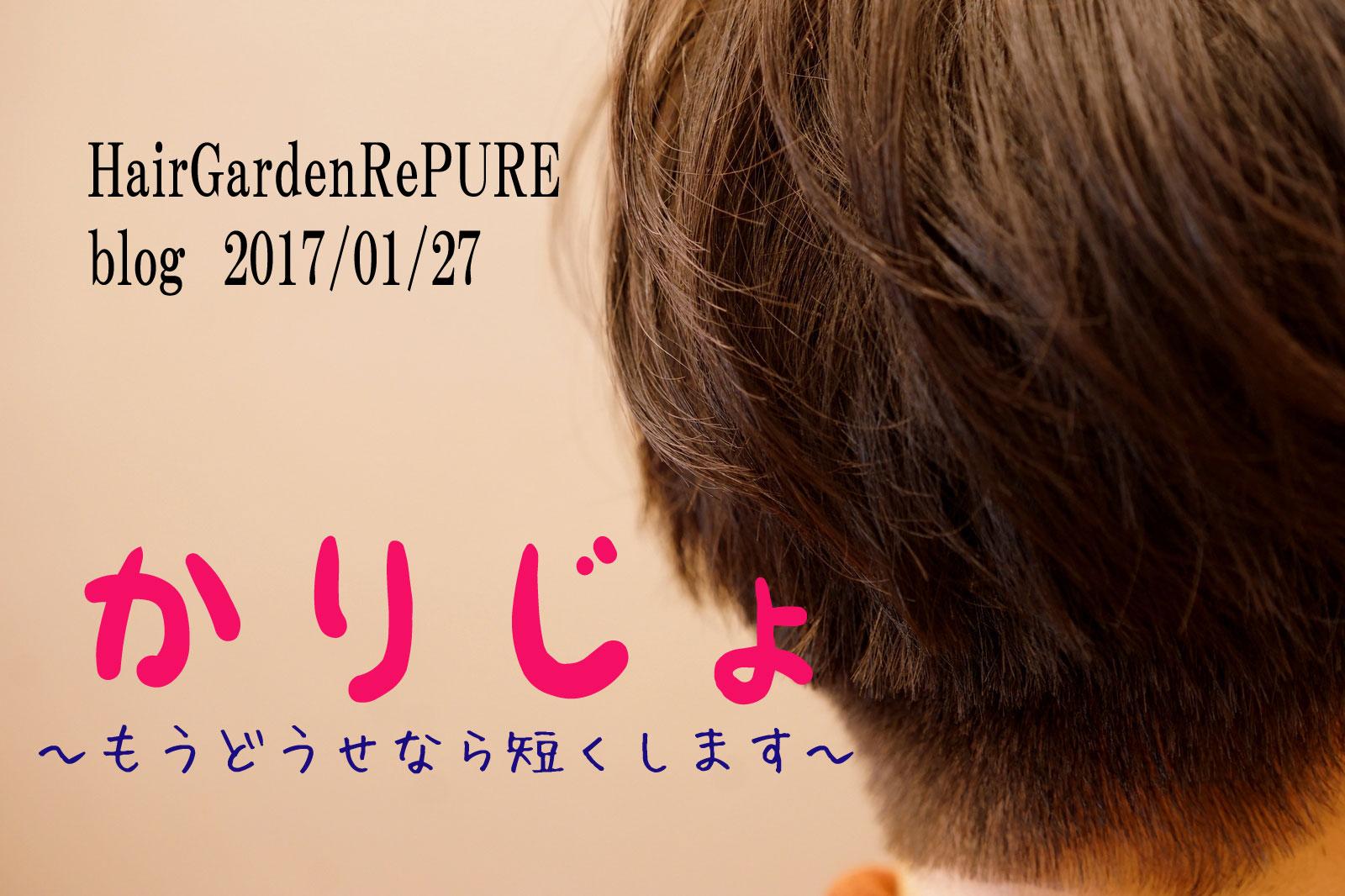 カリジョ ~とある刈り上げ女子の物語~ 【ショートヘア】