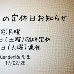 RePURE 3月定休日のお知らせです 【news編】