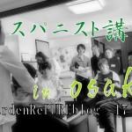 スパニスト育成講習・1日目inOSAKA【やる気スゴイ編】