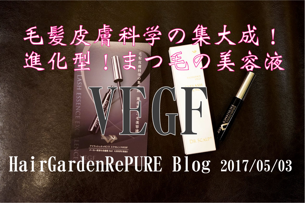 まつ毛の美容液・VEGFがスゴイ!!!【まつ育編】