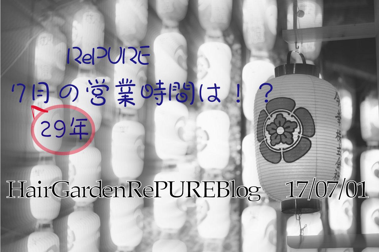 29年7月のサロンスケジュール 【営業時間お知らせ編】