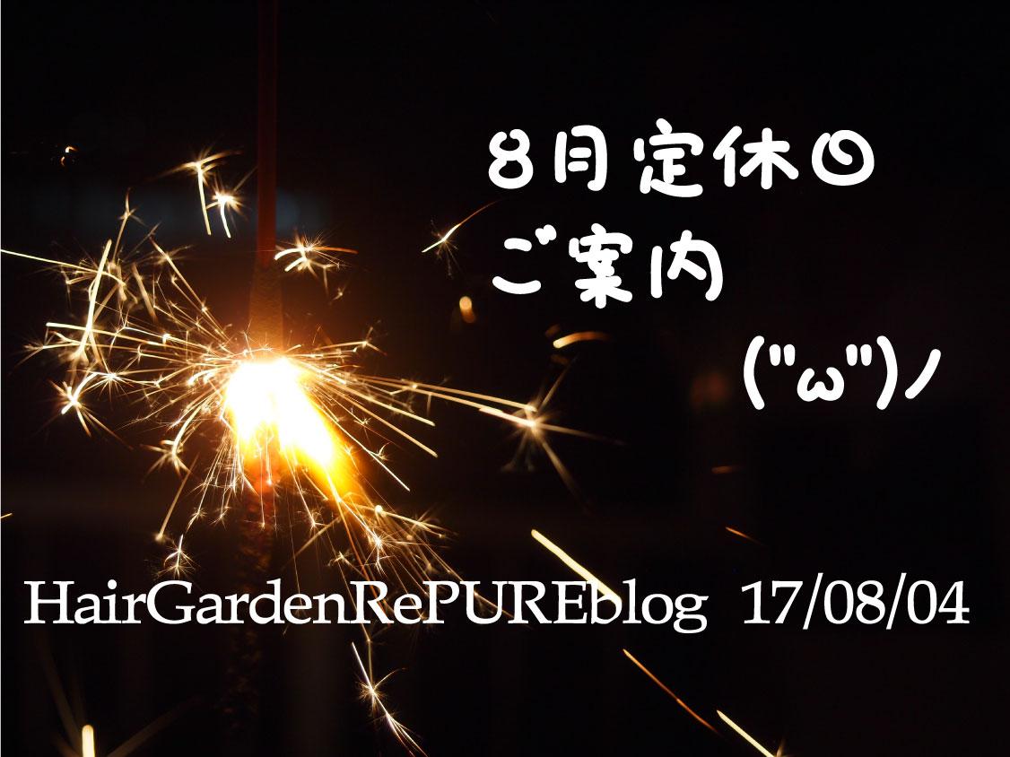 8月お休みと営業時間短縮日のご案内【お知らせ編】