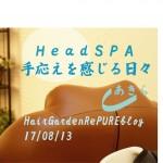 HeadSPA日々の手応え