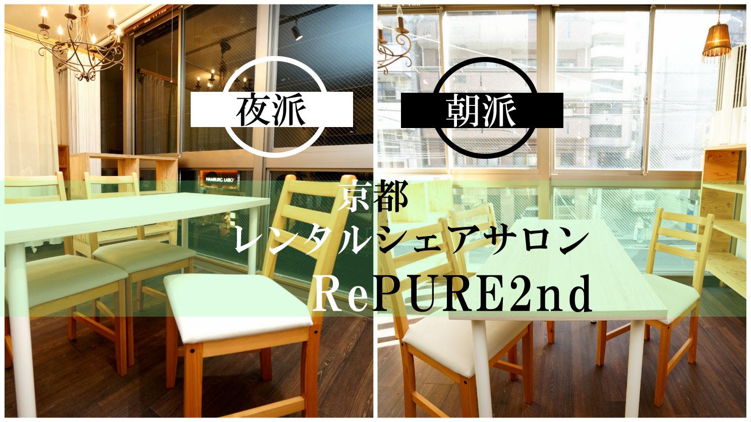 京都府オフィススペースランキング1・2位獲得【スペースマーケット】