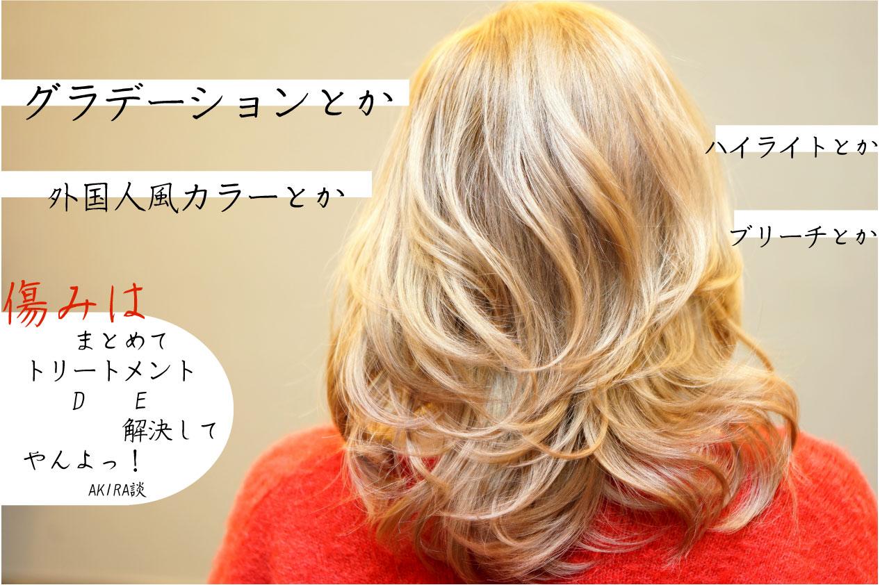 激しい傷みブリーチ毛にも対応【RePUREトリートメント】