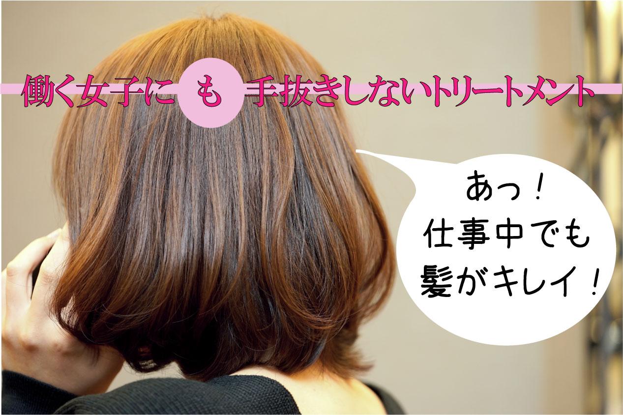 働く女性の髪もキレイにするトリートメント【+インカのめざめ】