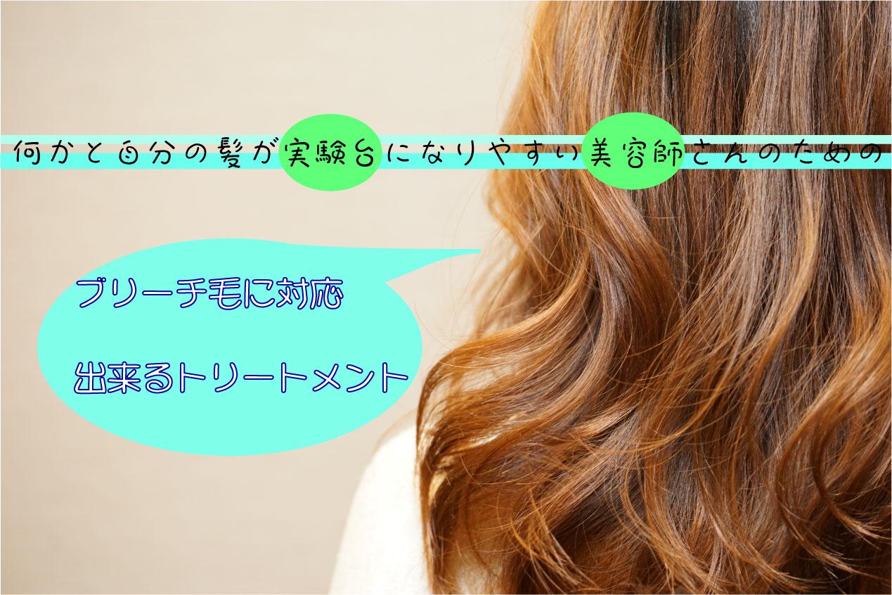 働く美容師さんのためのトリートメント【ReKERA⑫】
