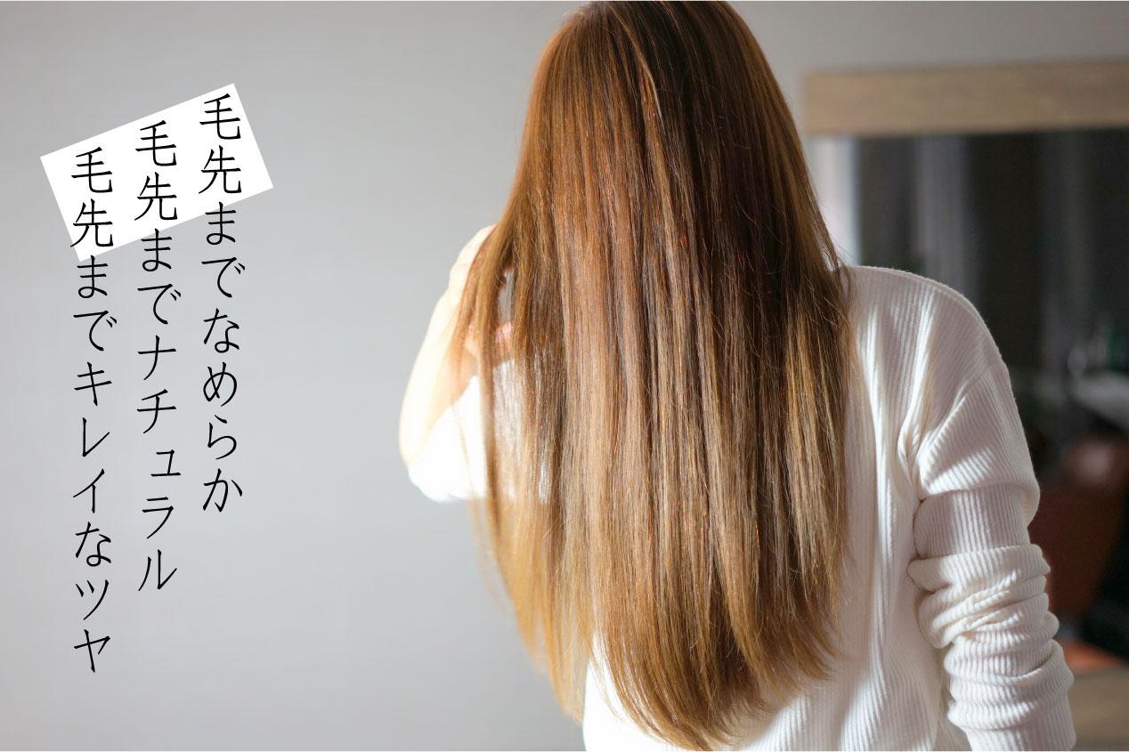 ブリーチ毛でもキレイに維持する【諦めないトリートメント】
