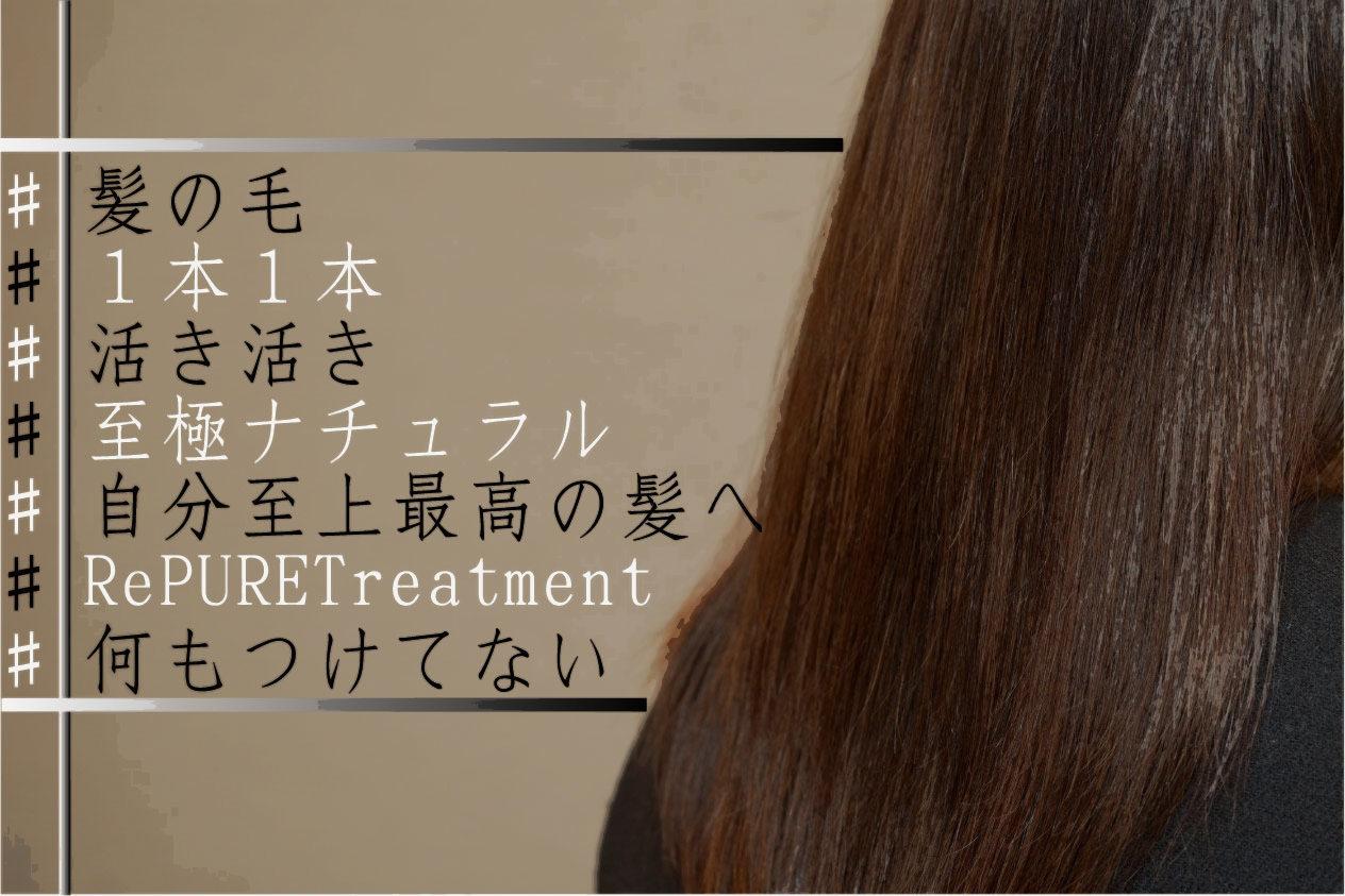 毎月カラーをされる方に『自分至上最高の髪へ』トリートメント