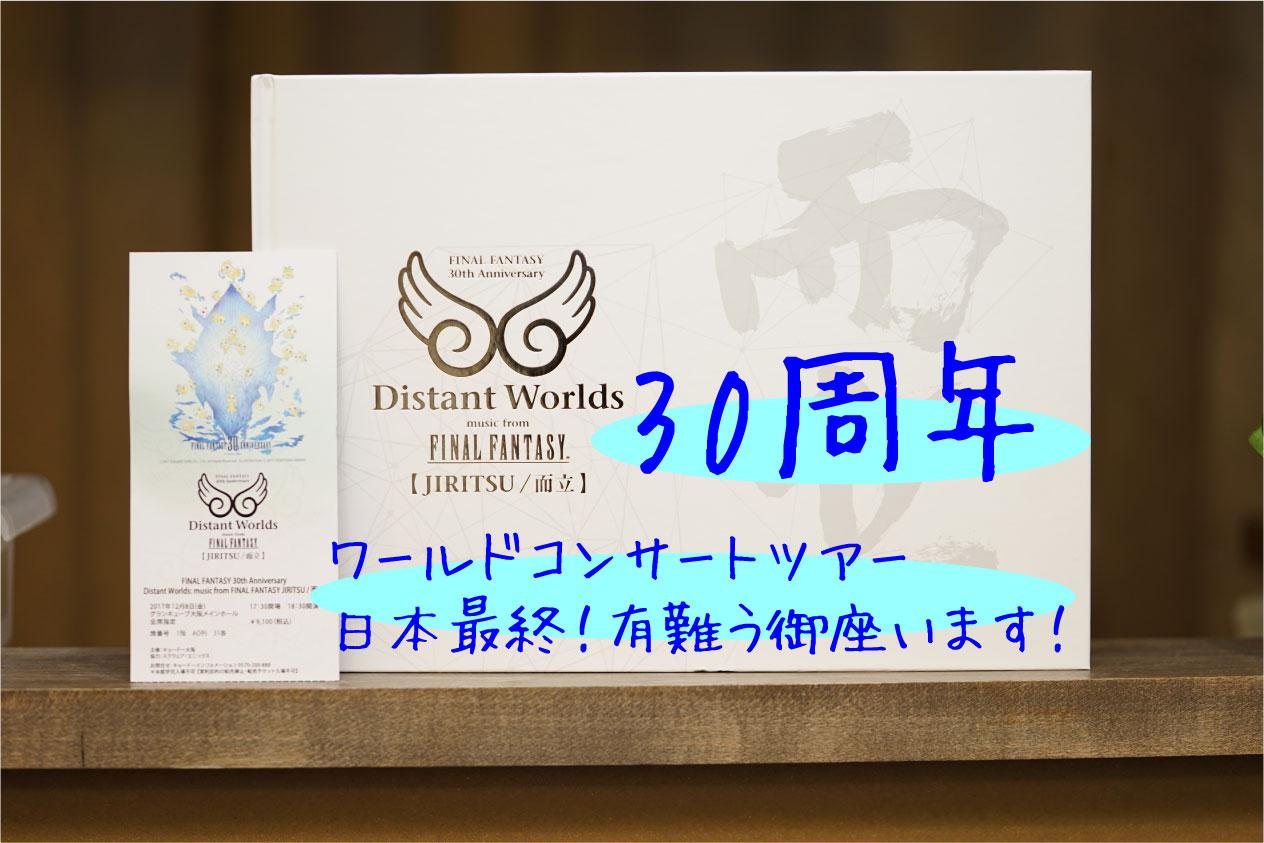 FF30周年公演・関西フィルハーモニー管弦楽団【グランキューブ大阪】