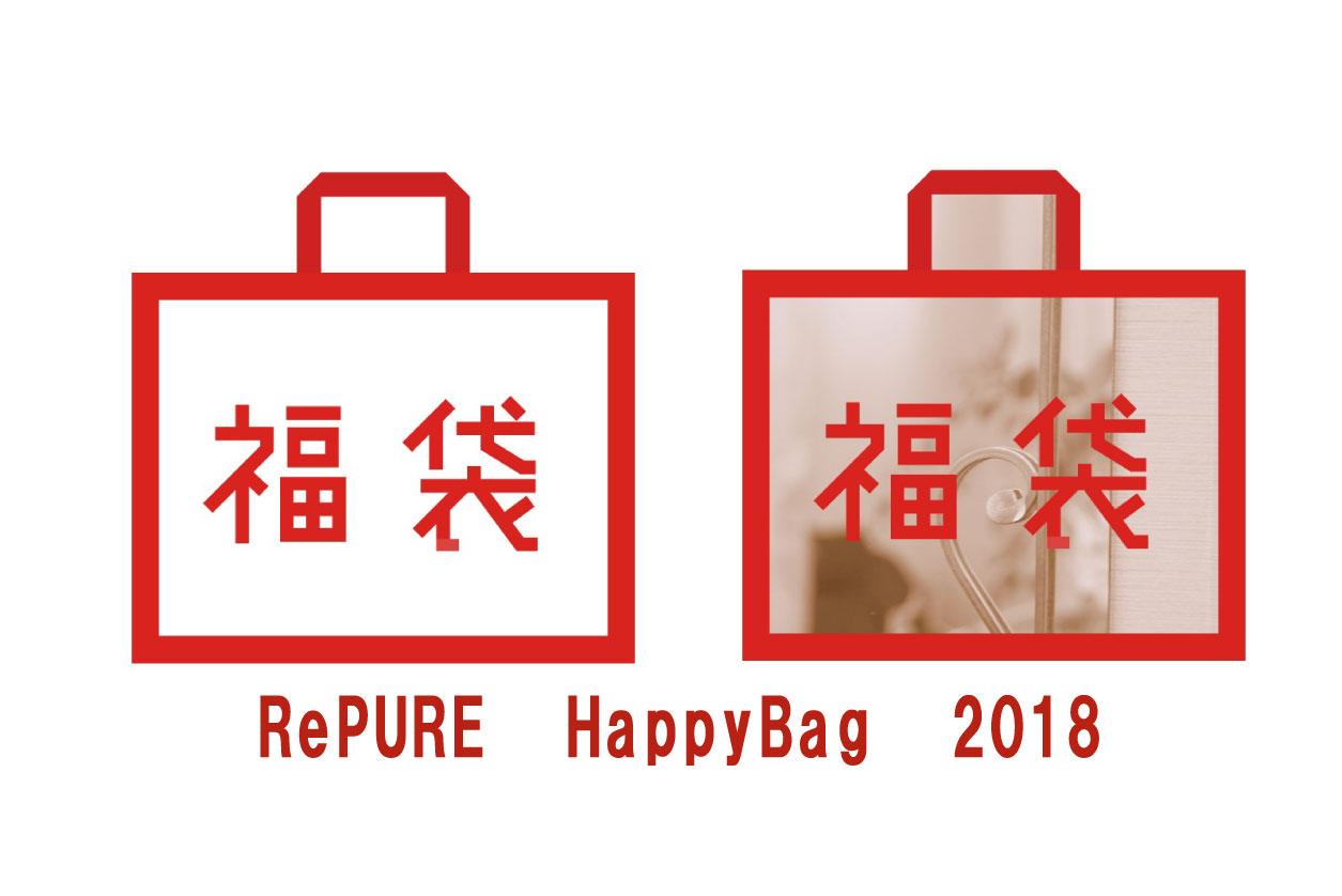 2018年 RePURE HappyBAG【限定福袋】