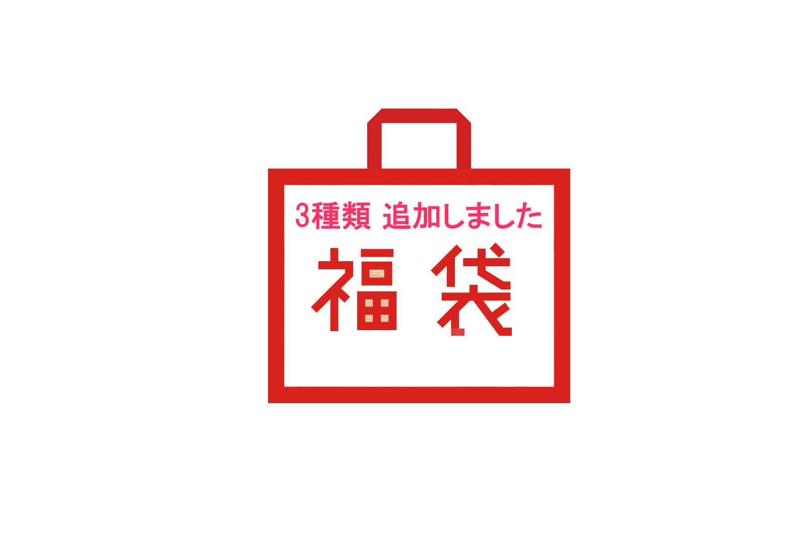 福袋の先行予約特典は25日迄・【新しく3種類を追加】