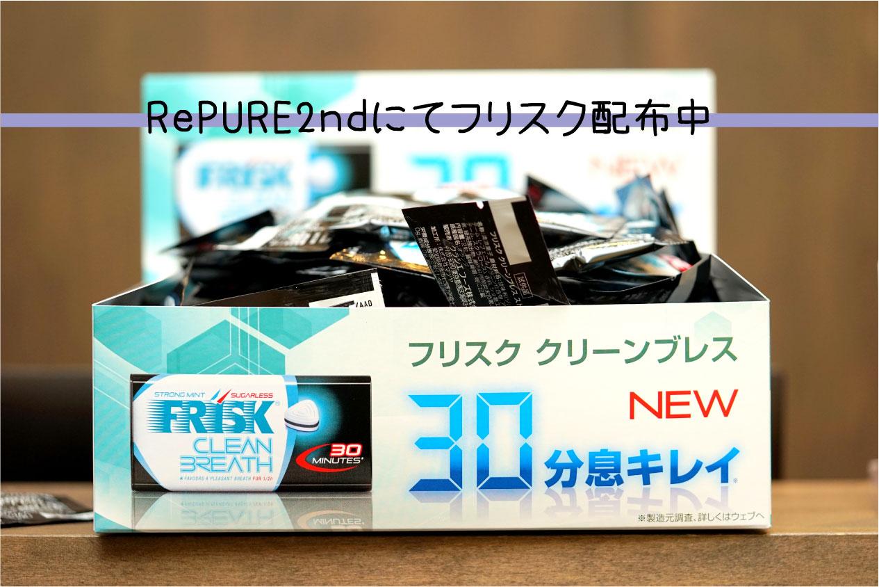 RePURE2nd受付(1F)にてフリスク配布中です♪