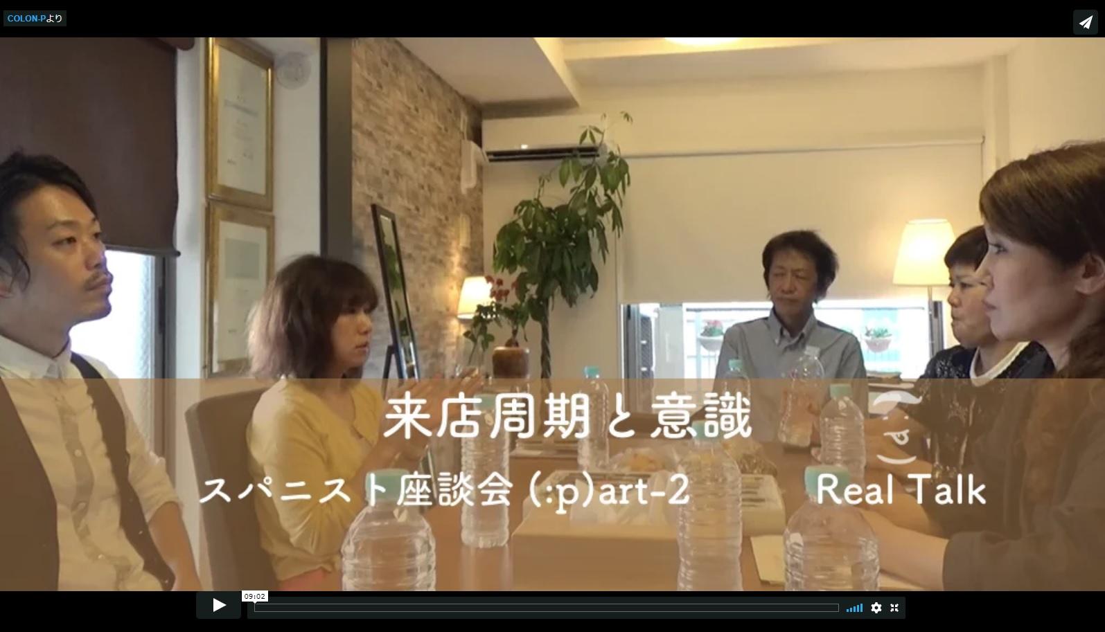 スパニスト座談会part2RealTALK【来店周期と意識】