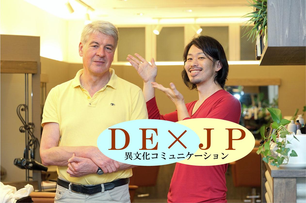 異文化コミュニケーションCUT♪ DE×JP編