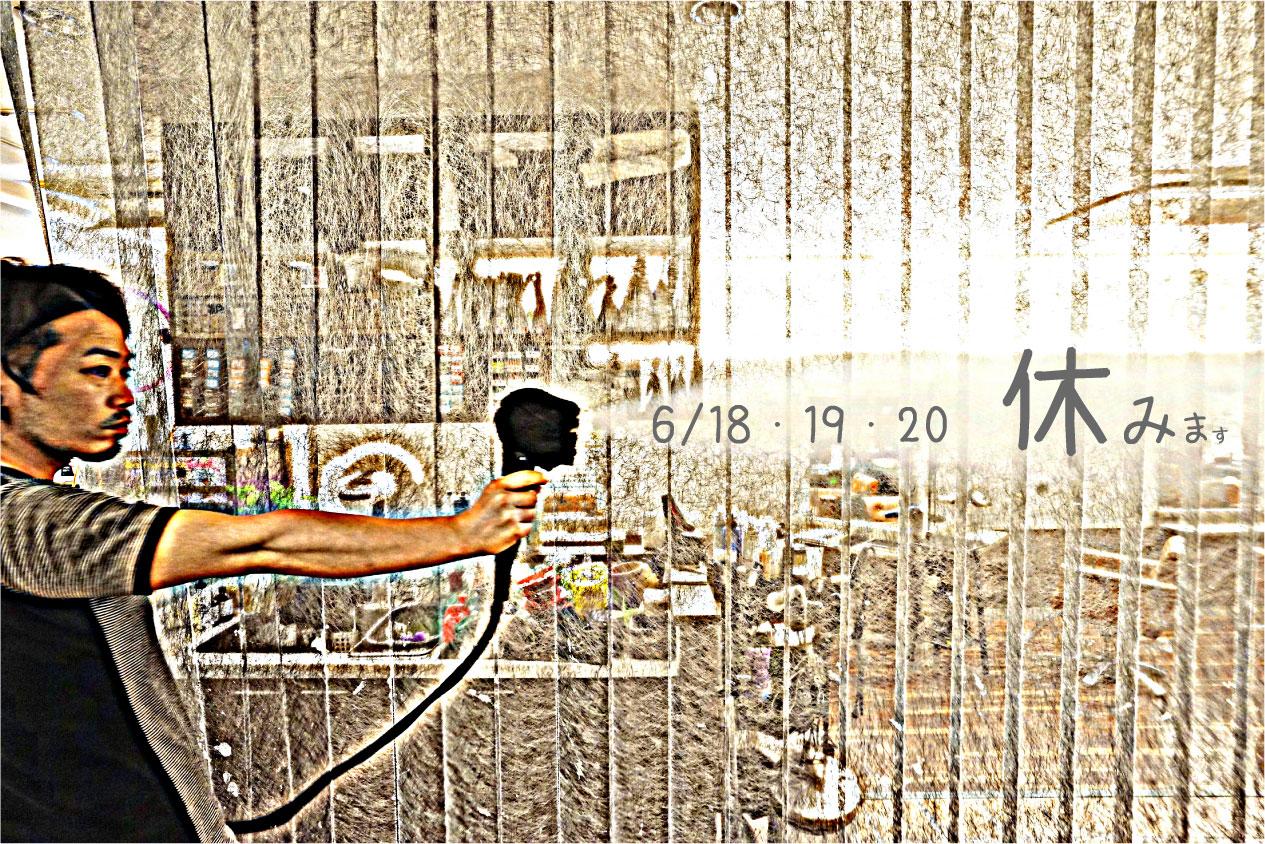 6/18(月)・19(火)・20(水)帯広研修のため休み