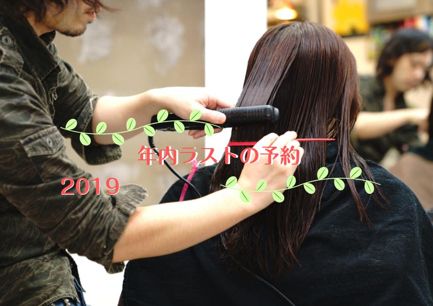 年内最後の枠です。【HairGardenRePURE】