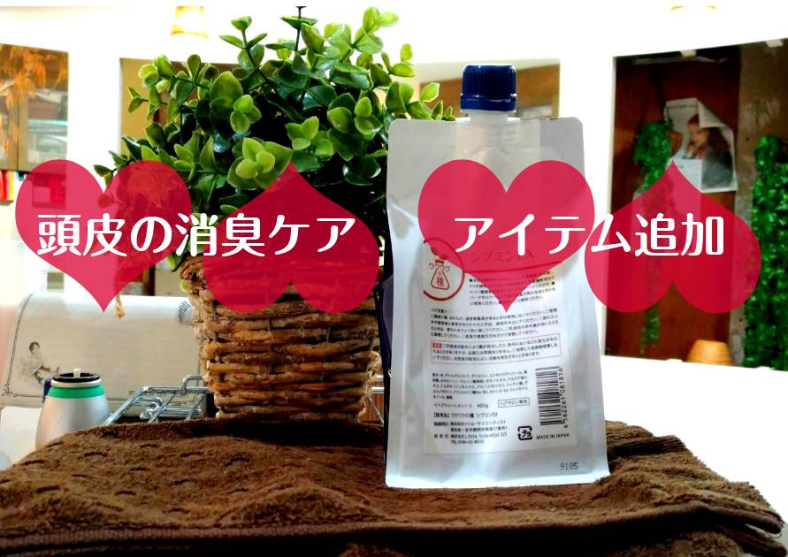 【頭皮の消臭ケア】マスキング技術のUP(シブミン)