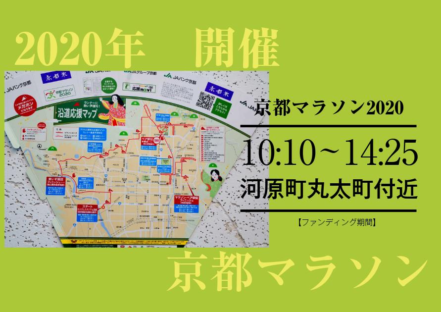 京都マラソン2020【河原町丸太町について】