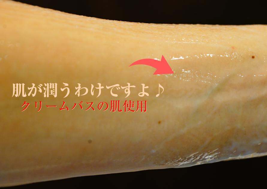 肌の保湿もクリームバスで♪♪(お風呂場で使える保湿)