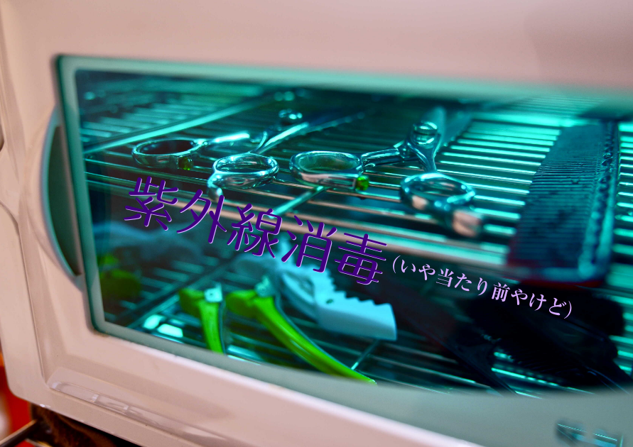 【美容室の消毒事情】うちのチョイスは沸騰+紫外線消毒とエタノール消毒
