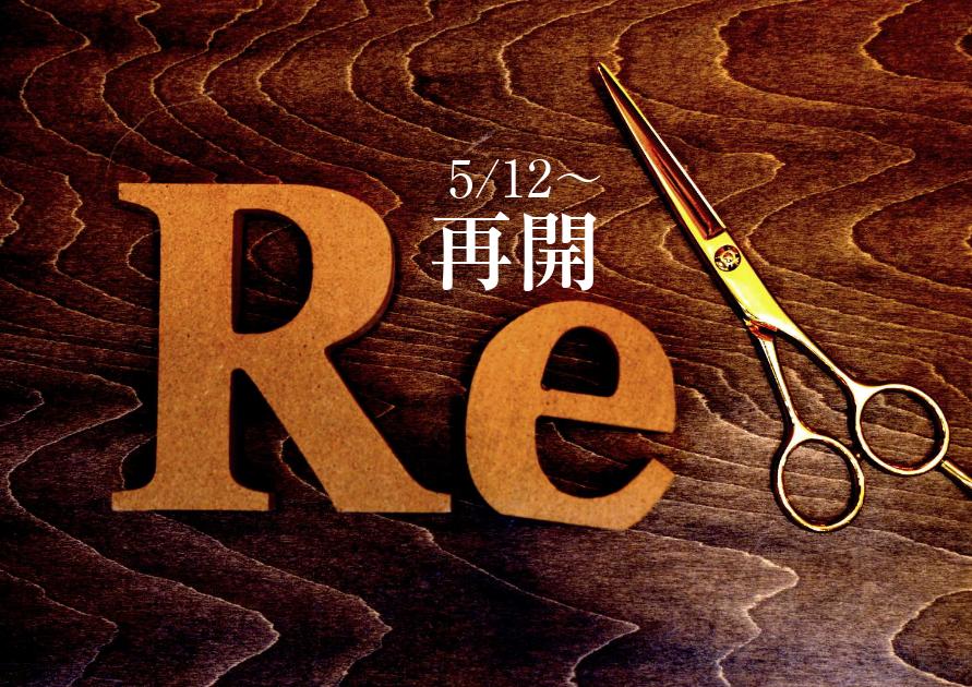 【5/12~】RePURE再開のお知らせです