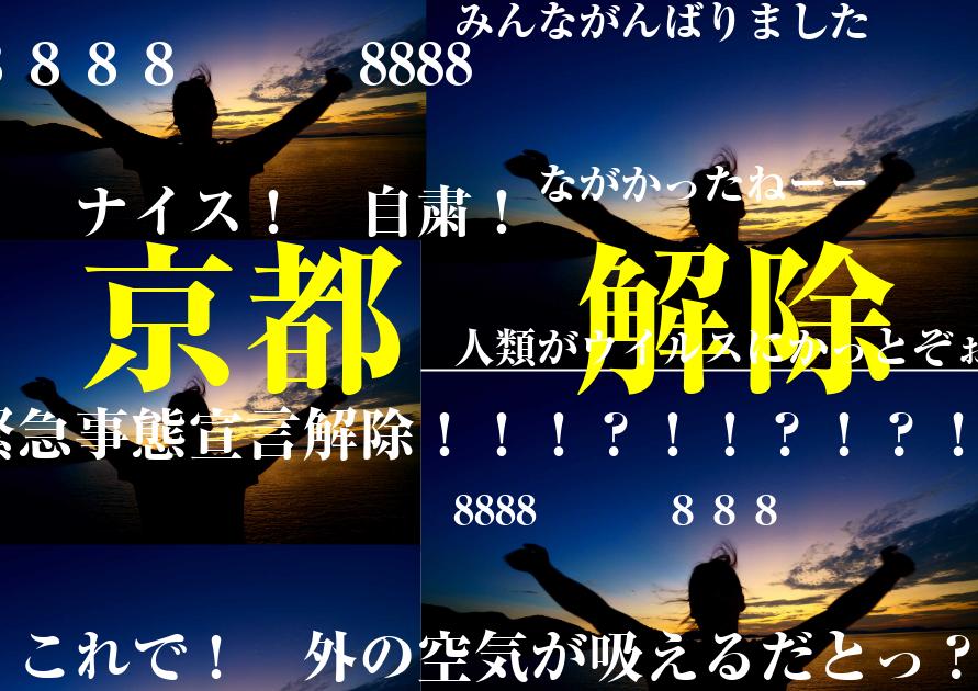 5/31まで今月のスケジュール記載【祝・緊急事態宣言解除】