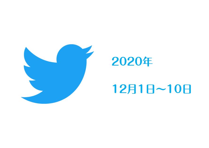 2020 12月1日~10日 つぶやき一覧