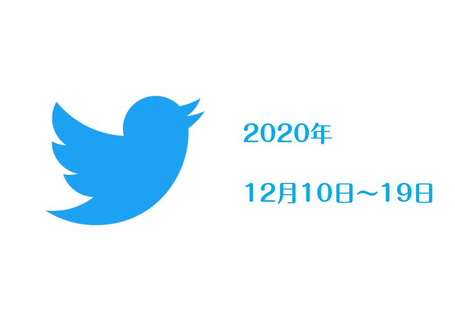 2020 12月10日~19日 つぶやき一覧