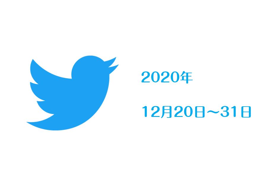 2020 12月20日~31日 つぶやき一覧