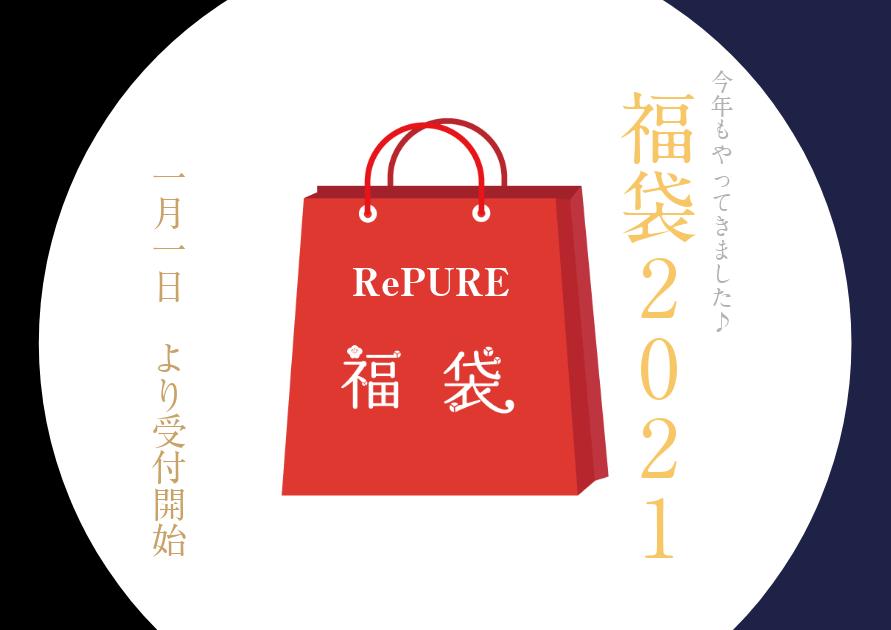 2021年 RePURE福袋 特設ページ(要パスワード)