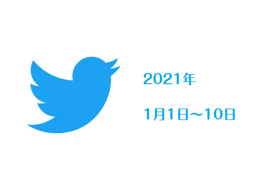 2021 1月1日~10日 つぶやき一覧