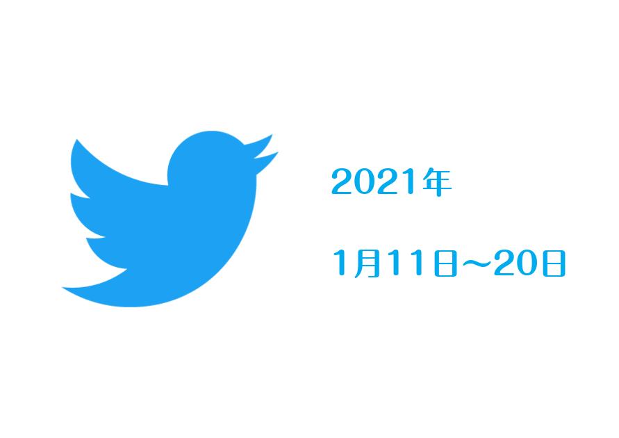 2021 1月11日~20日 つぶやき一覧