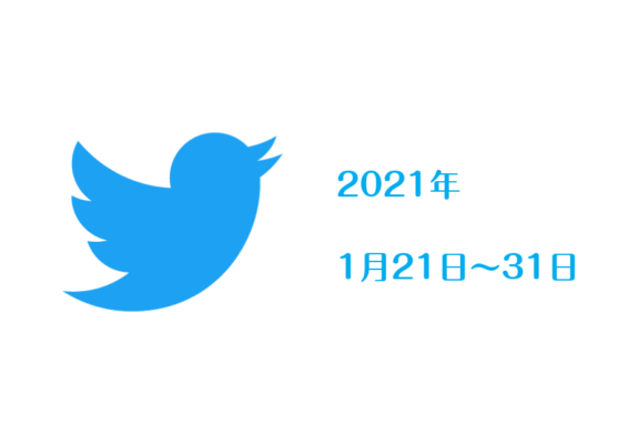 2021 1月21日~31日 つぶやき一覧