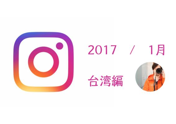 初めてのアジア-台湾編(2017)