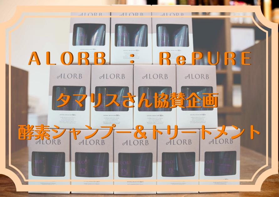 【エイジングケア酵素シャンプー】ALORBアローブENキャンペーン