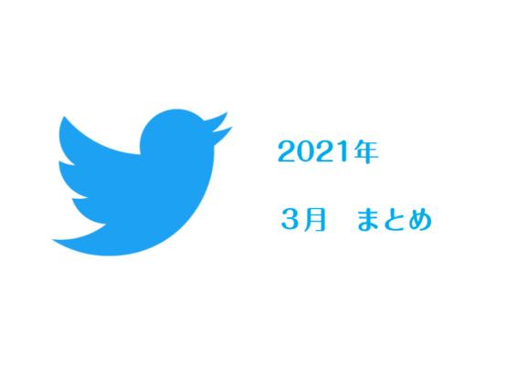 2021年 3月 つぶやき一覧