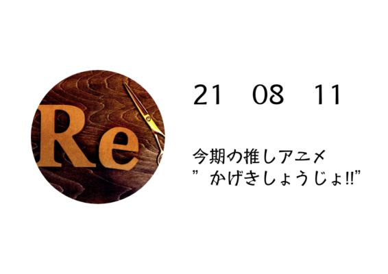 """21SS今期の推しアニメ""""かげきしょうじょ!!"""""""
