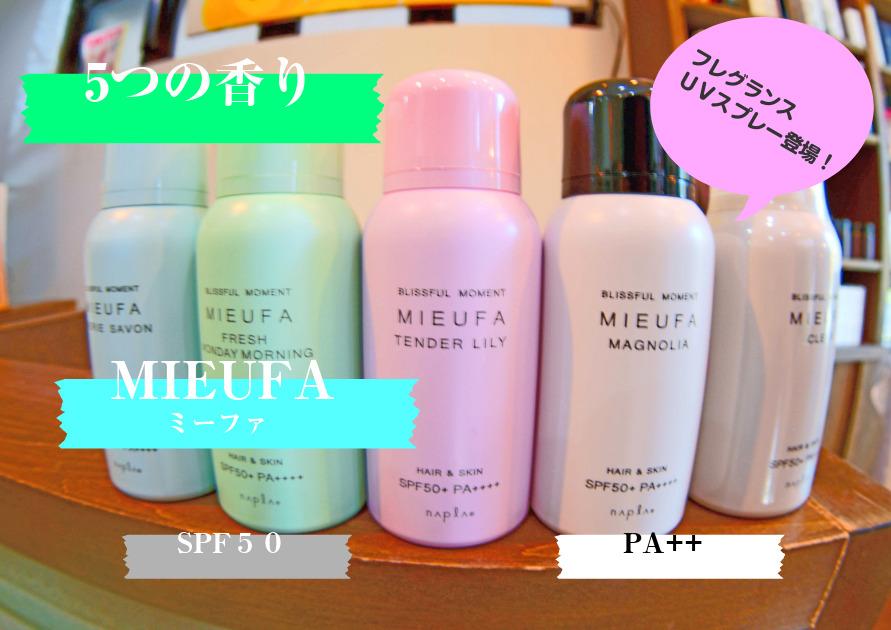 紫外線の時期必須☆MIEUFAミーファフレグランスUVスプレー(選べる5つの香り)