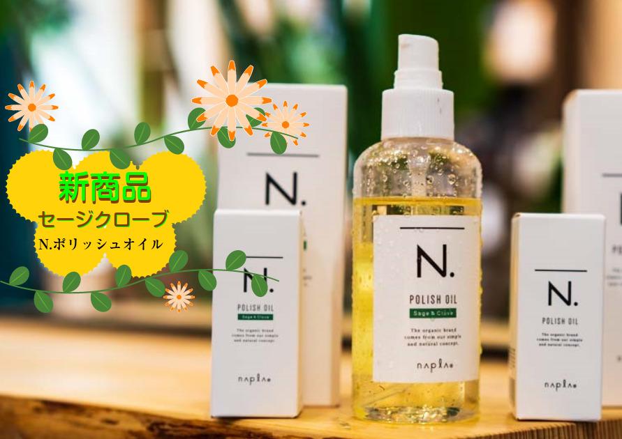 【新商品】N.エヌドットポリッシュオイル セージグローブ