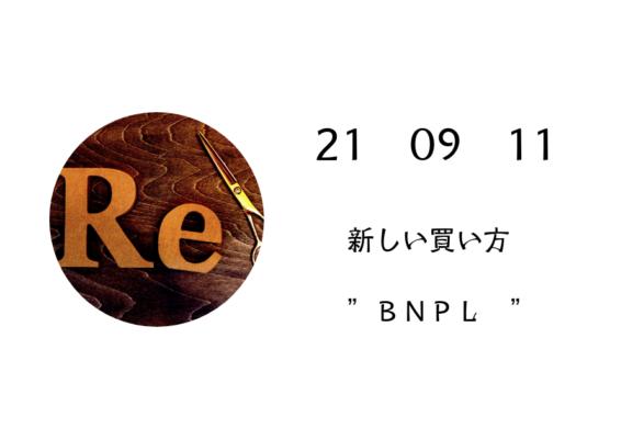 新しい後払いシステム【BNPL】